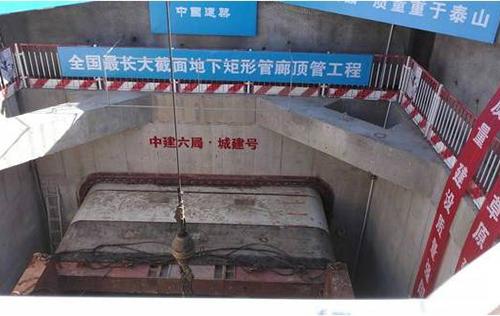 7000Х4300 矩形顶管用于包头综合管廊顶管工程