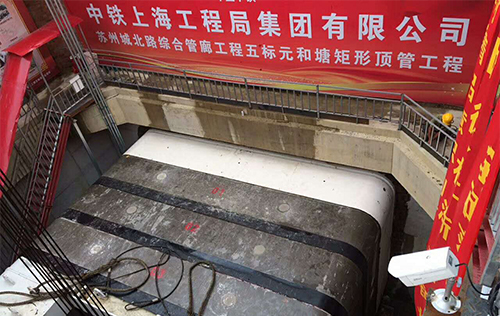 9100Х5500 矩形顶管用于苏州城北路综合管廊工程